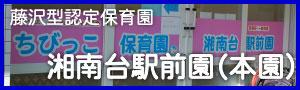 湘南台駅前園(本園)リンクバナー